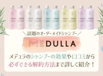 MEDULLA(メデュラ)シャンプー