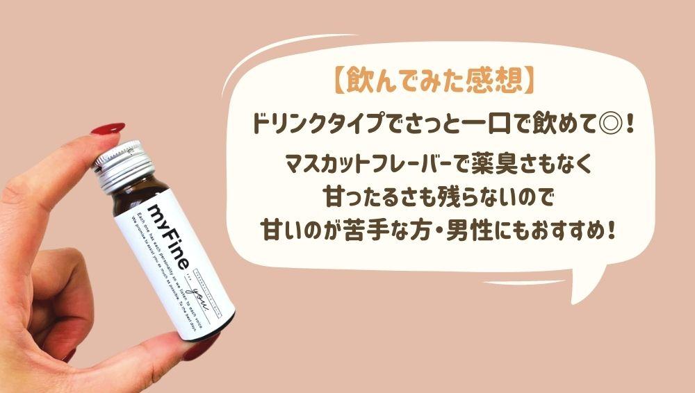 マイファイン 飲んでみた感想レビュー (2)