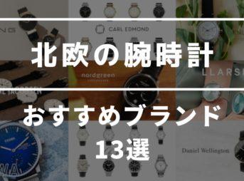 北欧 おすすめ腕時計ブランド13選