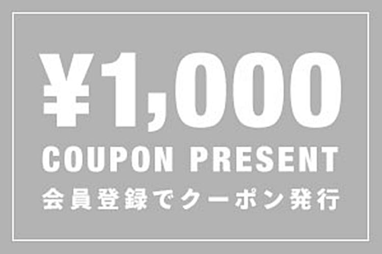 CLUSE(クルース)腕時計 会員登録 1000円クーポン