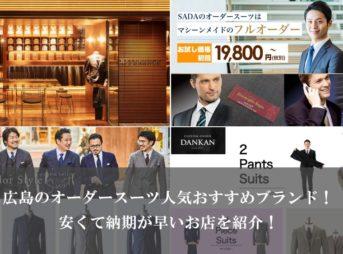 広島のオーダースーツ人気おすすめブランド!安くて納期が早いお店を紹介!