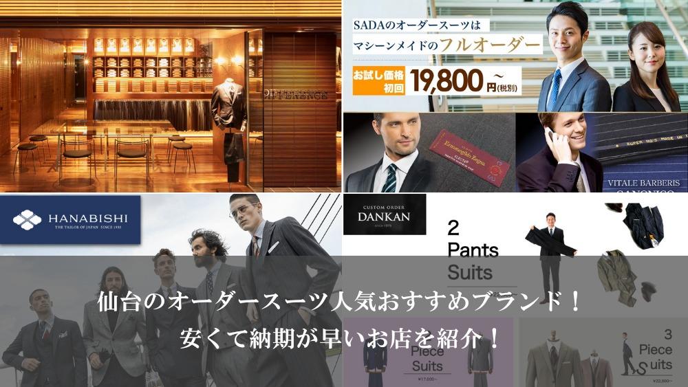 仙台のオーダースーツ人気おすすめブランド!安くて納期が早いお店を紹介!