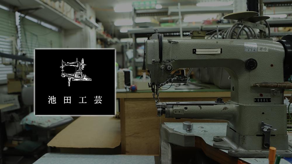 池田工芸 カスタムオーダー 工房