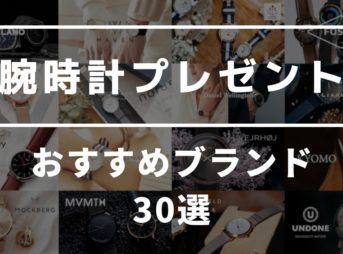 腕時計 プレゼント おすすめブランド30選 クリスマス 誕生日 彼氏 彼女 カスタムファッションマガジン