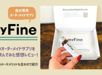 myFine マイファイン 口コミレビュー
