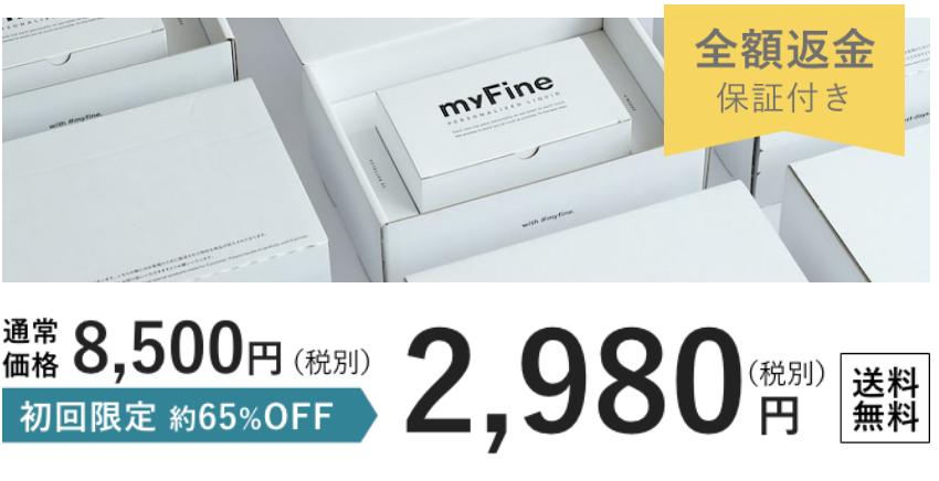 マイファイン 初回2980円