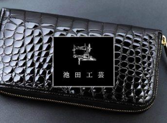 池田工芸 クロコダイル 財布