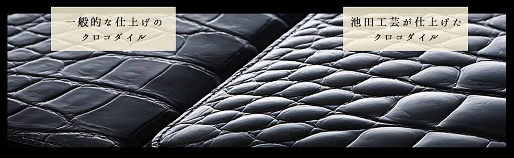 池田工芸 クロコダイル 仕上げ加工 一般の加工と比較