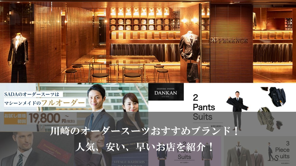 川崎のオーダースーツおすすめブランド!人気、安い、早いお店を紹介!