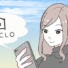 クローゼット管理無料アプリJUSCLOを使ってみた