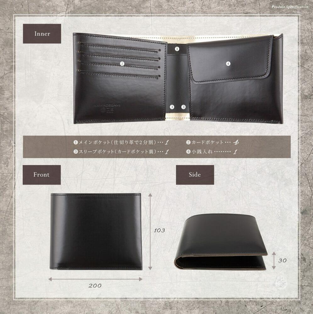 二宮五郎商店 二つ折り財布(小銭入れ付) 寸法 Mens Leather Store メンズレザーストア