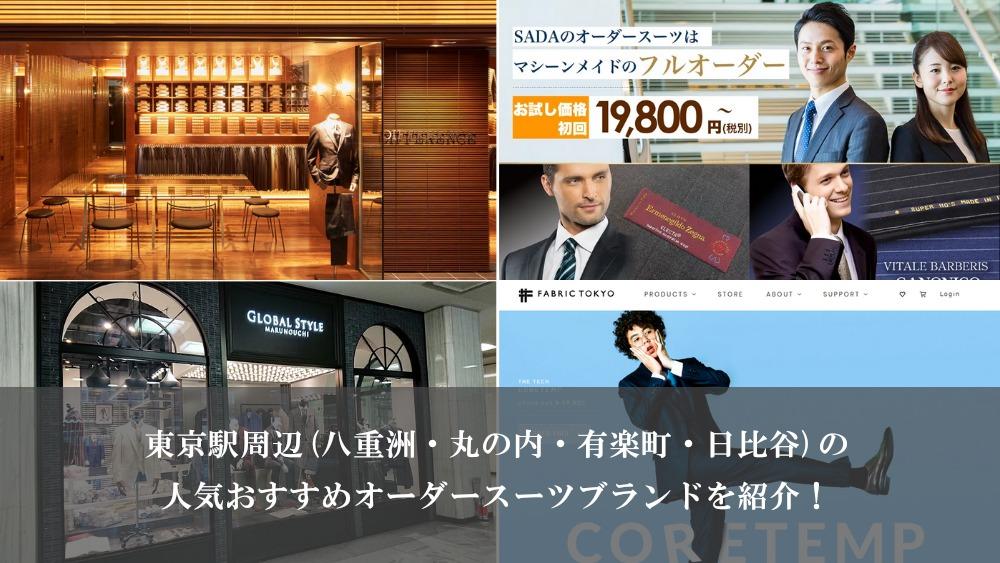 東京駅周辺(八重洲・丸の内・有楽町・日比谷)の人気おすすめオーダースーツブランドを紹介!