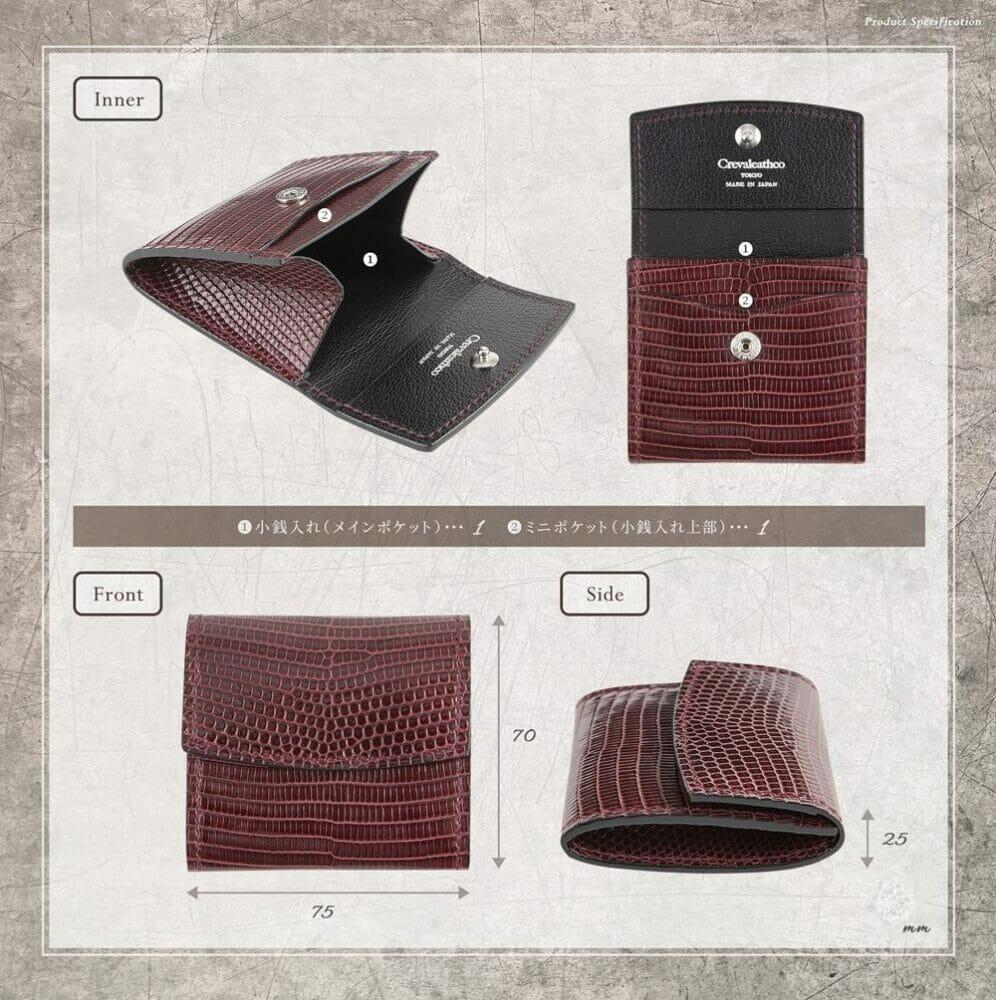 Crevaleathco リザード コインケース 寸法 Mens Leather Store メンズレザーストア