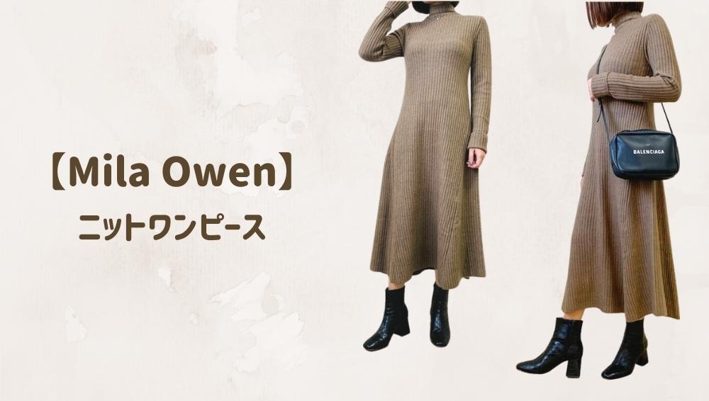 Mila Owen ニットワンピース (2)