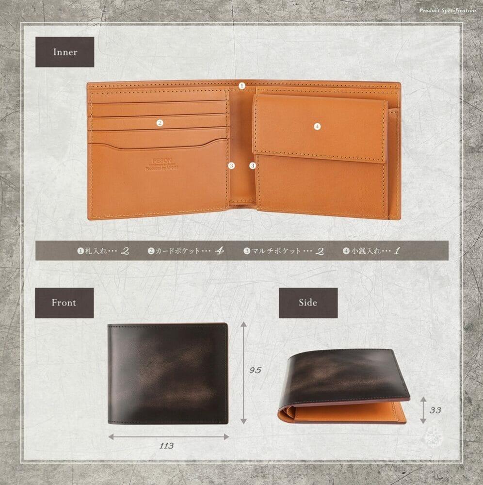 FESON アドバン 二つ折り財布(小銭入れ付) 寸法 Mens Leather Store メンズレザーストア