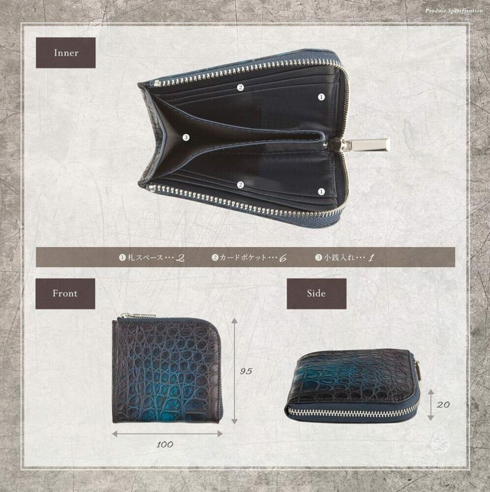 KAWAGEININ ナイルクロコダイル 手染めL字ハーフウォレット 寸法 Mens Leather Store メンズレザーストア