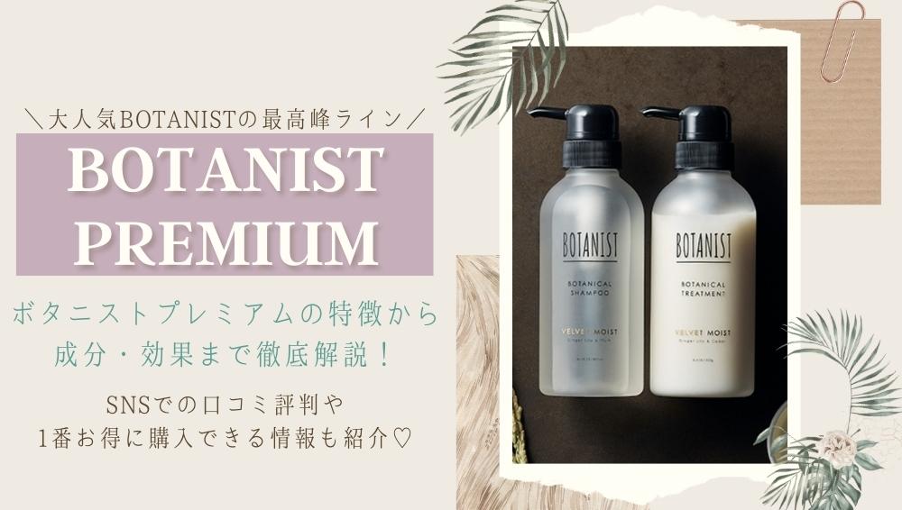 ボタニストプレミアム 口コミ評判