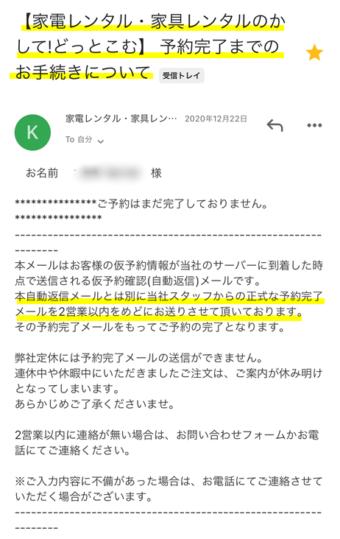 かしてどっとこむ 注文の流れ メール (2)
