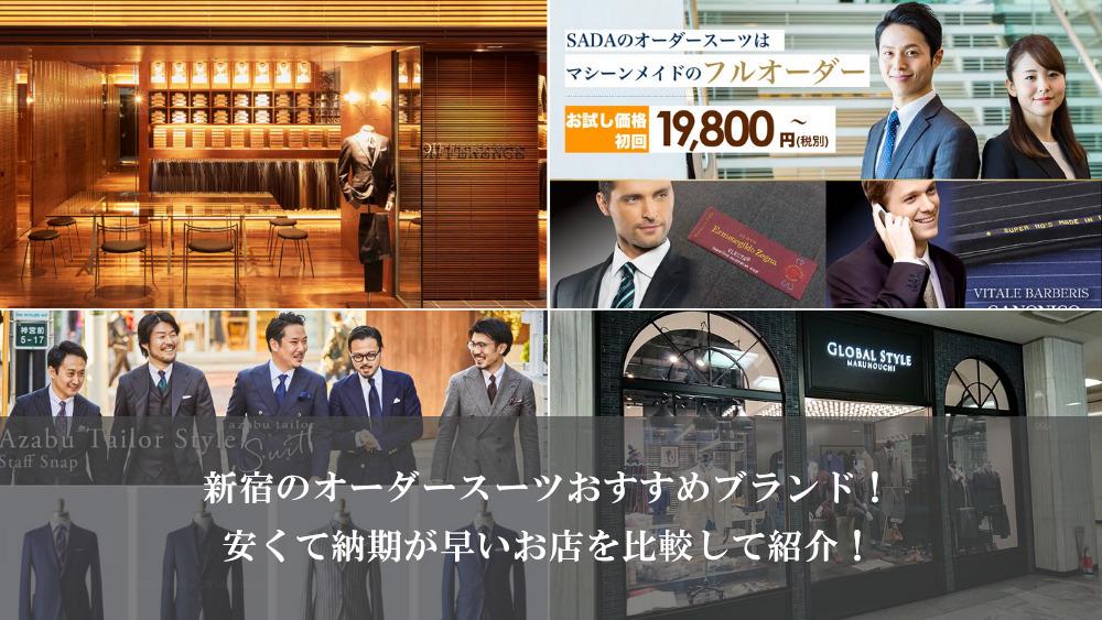 新宿のおすすめオーダースーツブランド