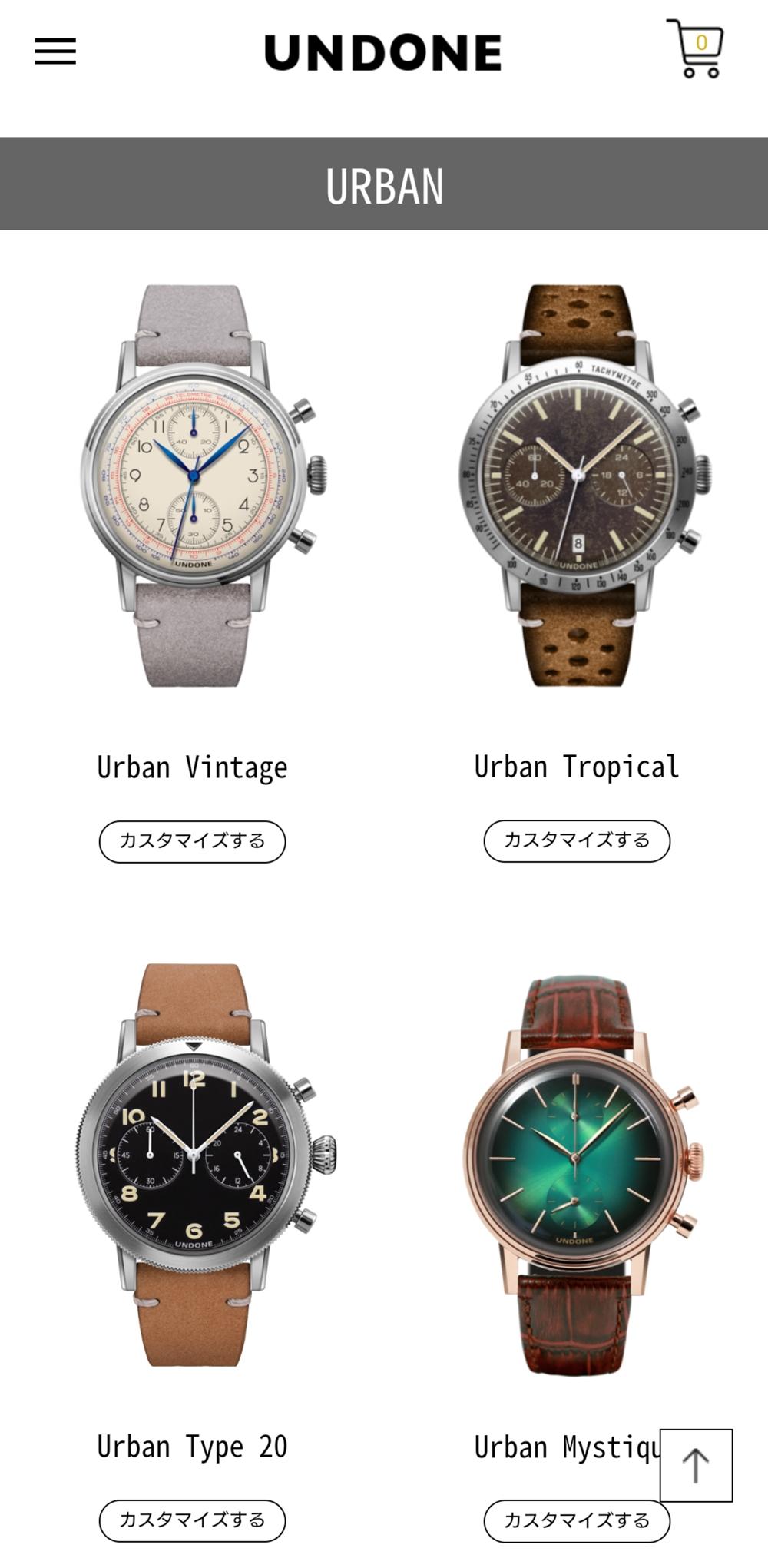 UNDONE アンダーン カスタマイズ方法 腕時計を選ぶ