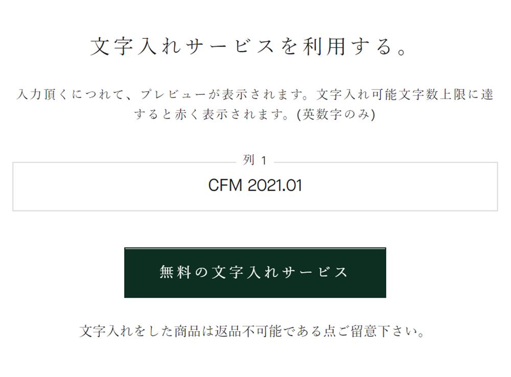 About Vintage(アバウトヴィンテージ)無料文字入れサービス CFM 2021.01 入力例1