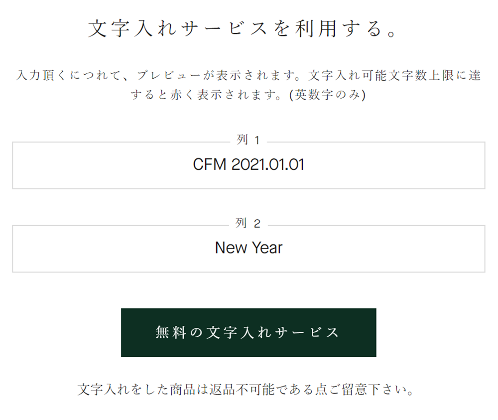 About Vintage(アバウトヴィンテージ)無料文字入れサービス CFM 2021.01.01 New Year 入力例2