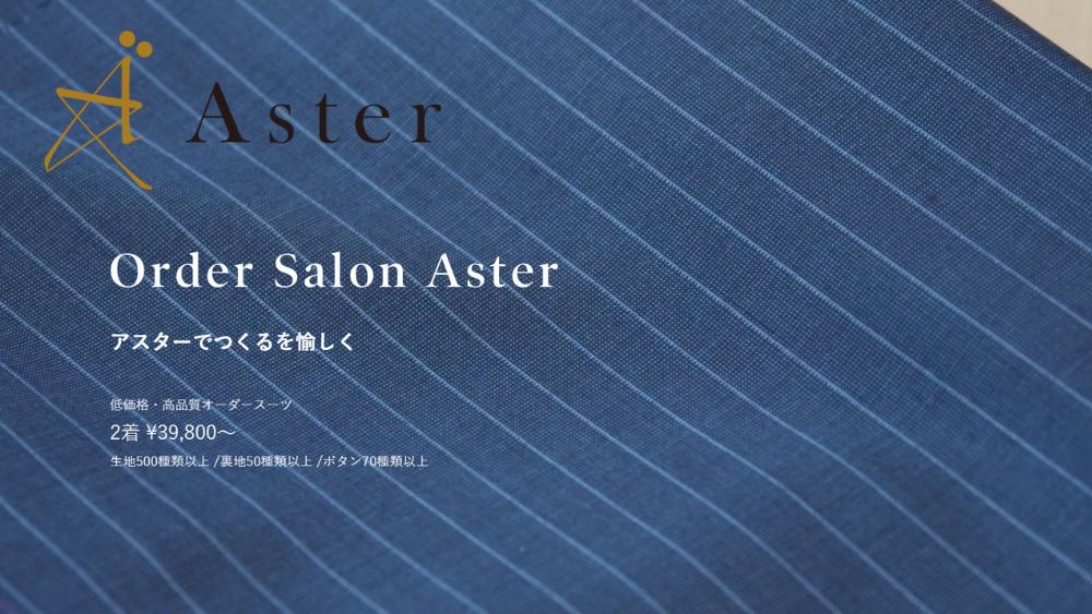 Aster(アスター)