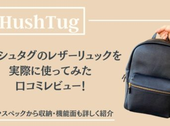HushTug(ハッシュタグ) レザーリュック口コミレビュー