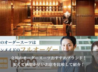 立川のオーダースーツおすすめブランド!安くて納期が早いお店を比較して紹介!