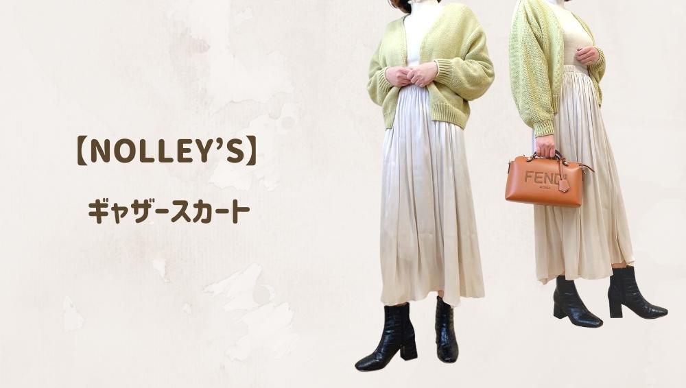 NOLLYS ギャザースカート2