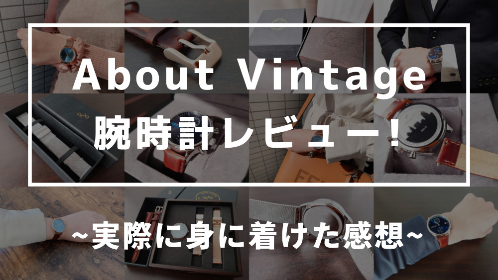 About Vintage(アバウトヴィンテージ)腕時計レビュー 実際に身に着けた感想 カスタムファッションマガジン