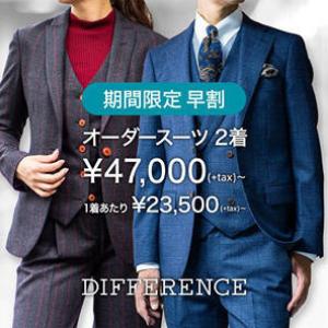 DIFFERENCE(ディファレンス)早割りキャンペーンバナー