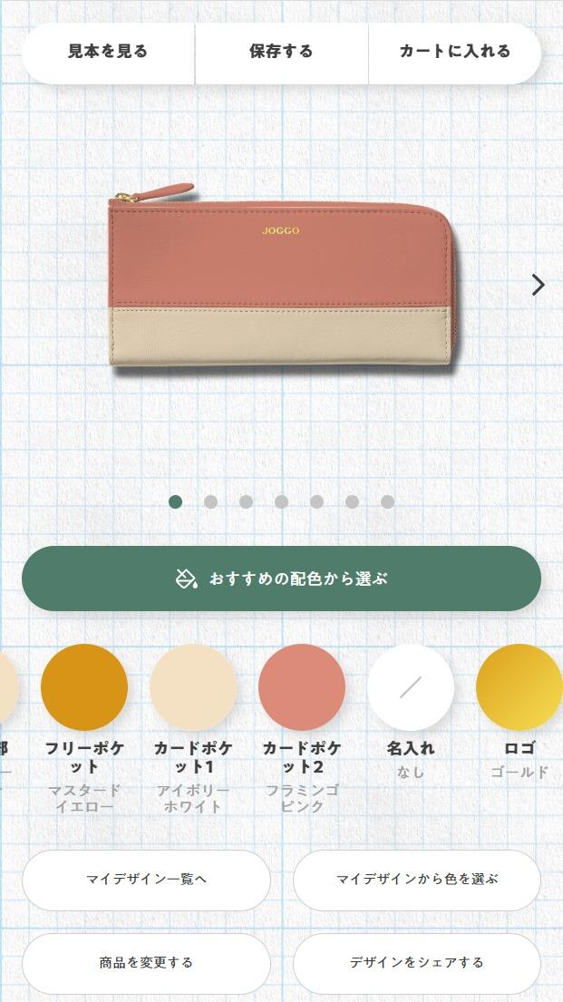 JOGGO ジョッゴ 財布選択 カスタマイズ カラー選択 カートに入れる