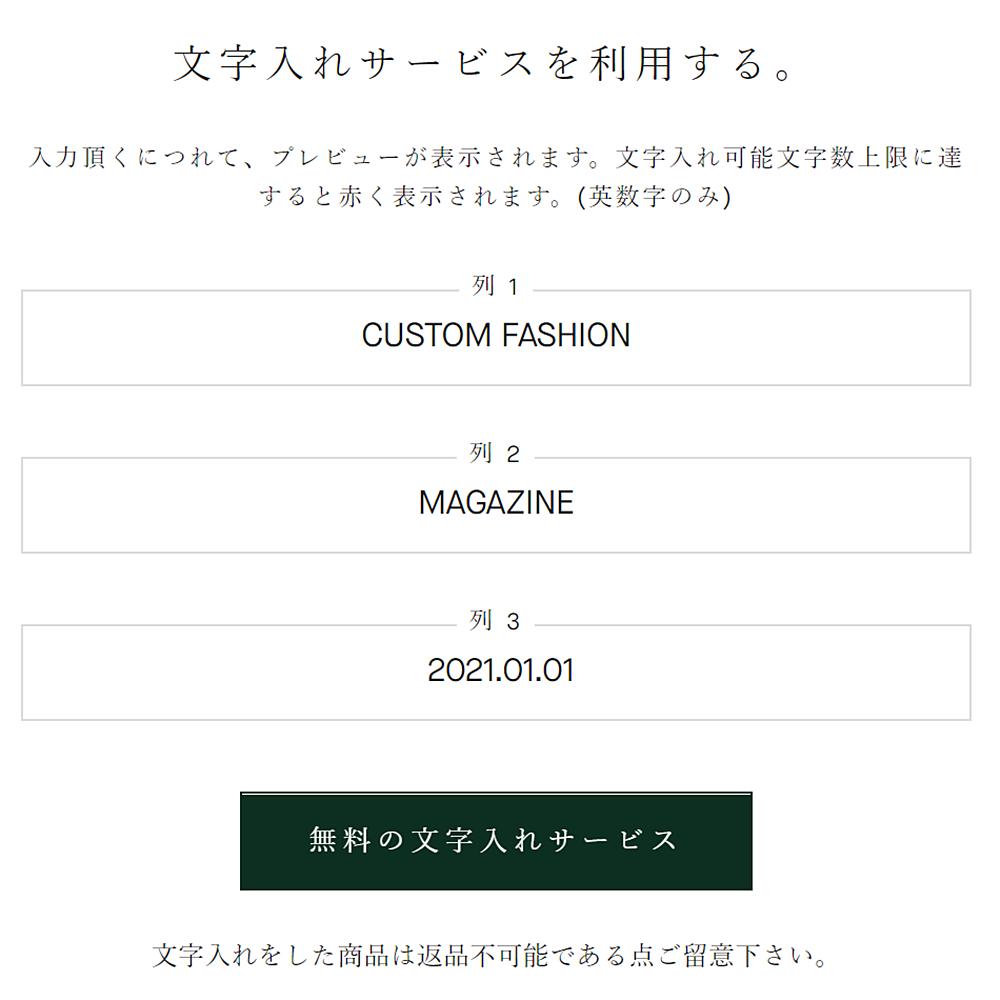 About Vintage(アバウトヴィンテージ)無料文字入れサービス CUSTOM FASHION MAGAZINE 2021.01.01 入力例3