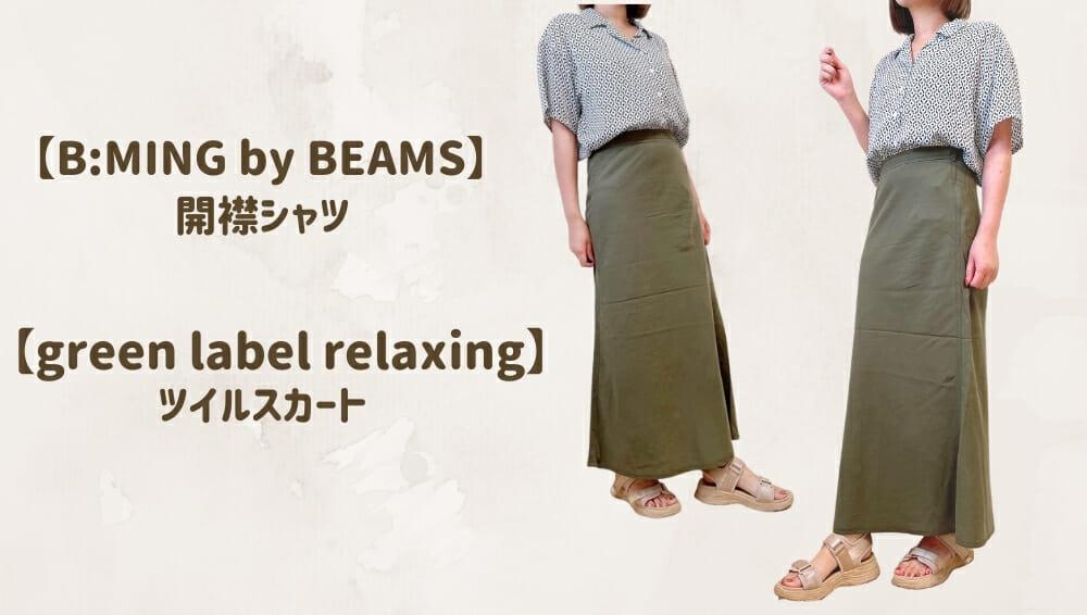 開襟シャツ×ツイルスカート2
