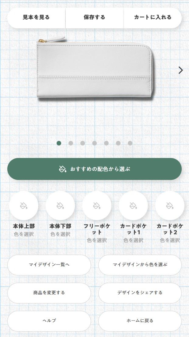 JOGGO ジョッゴ 財布選択 カスタマイズ 項目選択