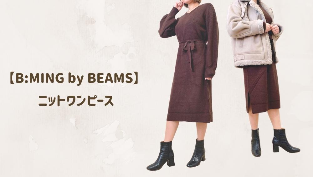 BMING by BEAMS ニットワンピース