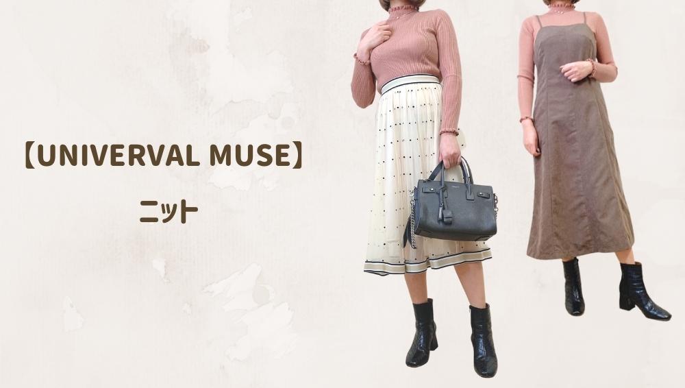 UNIVERVAL MUSE ニット2 (2)