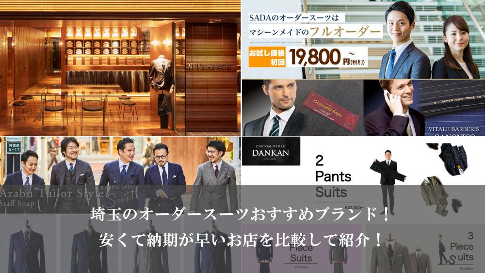 埼玉のおすすめオーダースーツブランド