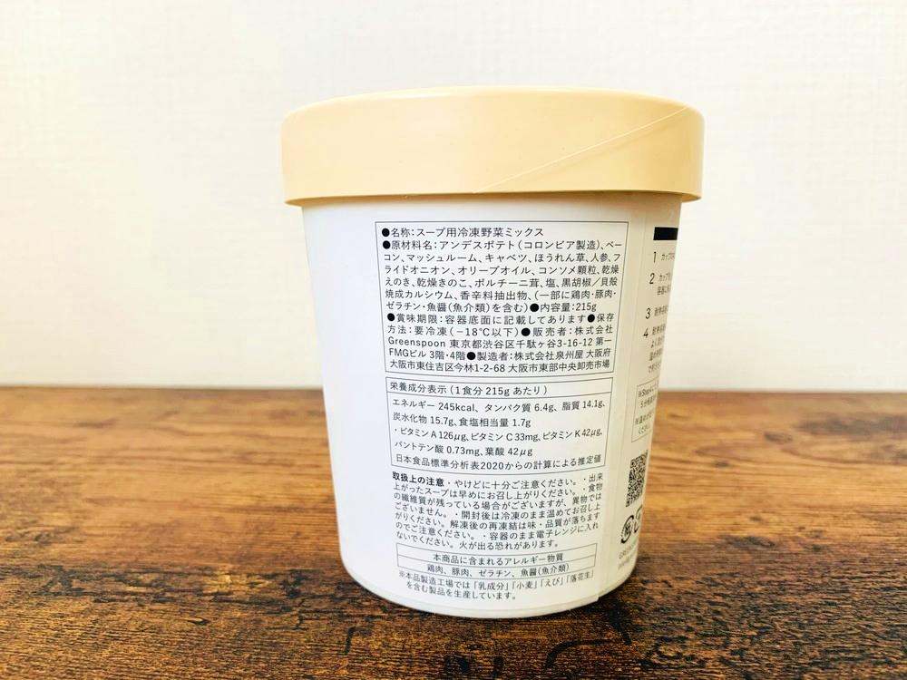 カップ 原材料 栄養成分