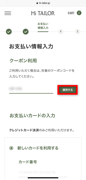 Hi TAILOR(ハイ・テーラー) 公式サイト クーポンコード入力