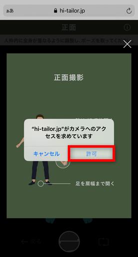 Hi TAILOR(ハイ・テーラー) 公式サイト 撮影 カメラへのアクセス許可