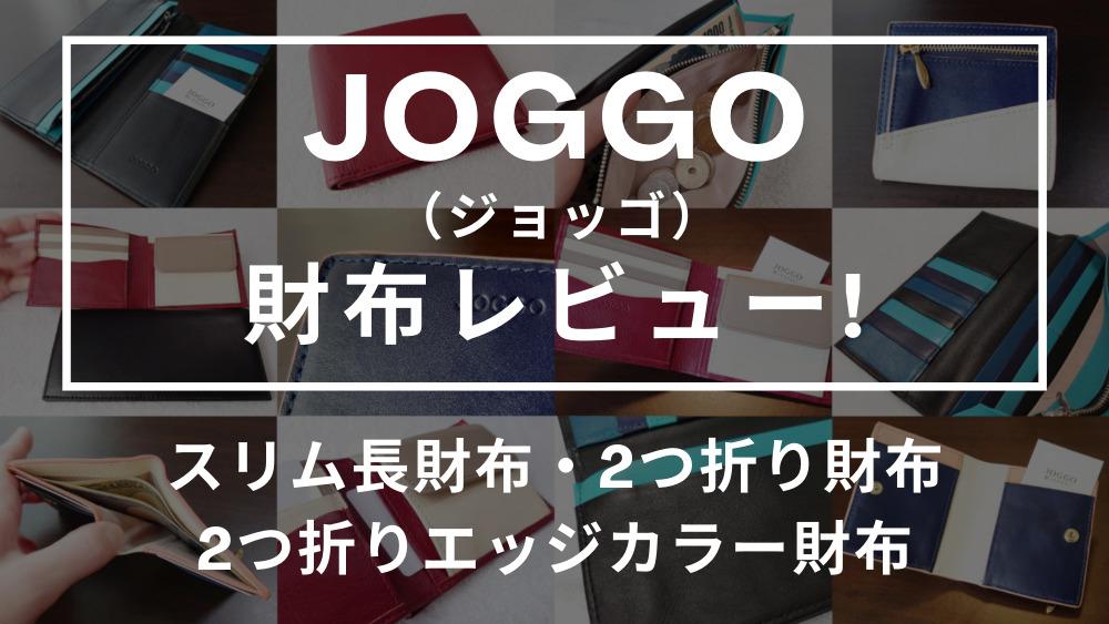 JOGGO(ジョッゴ) 財布レビュー(長財布・二つ折り財布) カスタムファッションマガジン