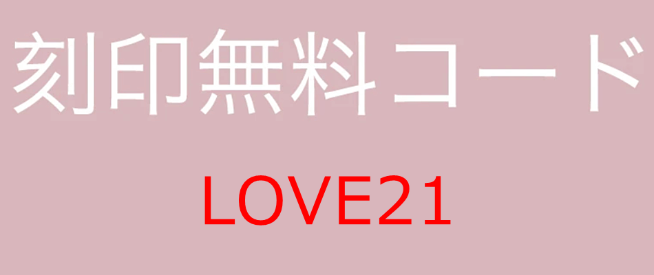 August Berg(オーガスト・バーグ) 刻印サービス無料 クーポンコード LOVE21