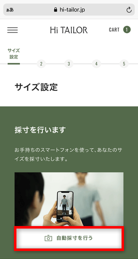 Hi TAILOR(ハイ・テーラー) 公式サイト サイズ設定画面