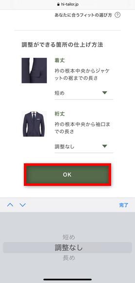 Hi TAILOR(ハイ・テーラー) 公式サイト ジャケットの仕上がりサイズ設定