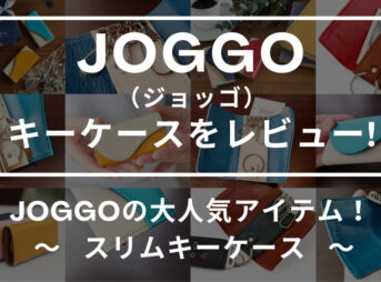 JOGGO(ジョッゴ)キーケース レビュー(スリムキーケース)カスタムファッションマガジン