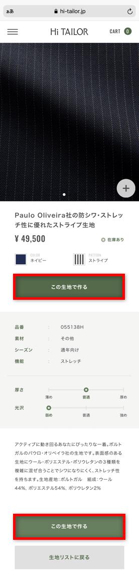 Hi TAILOR(ハイ・テーラー) 公式サイト 生地詳細画面