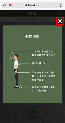 Hi TAILOR(ハイ・テーラー) 公式サイト 側面撮影の仕方