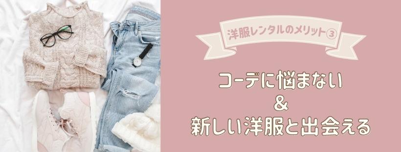 洋服レンタルの③1